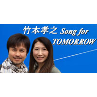 竹本孝之Song for TOMORROW